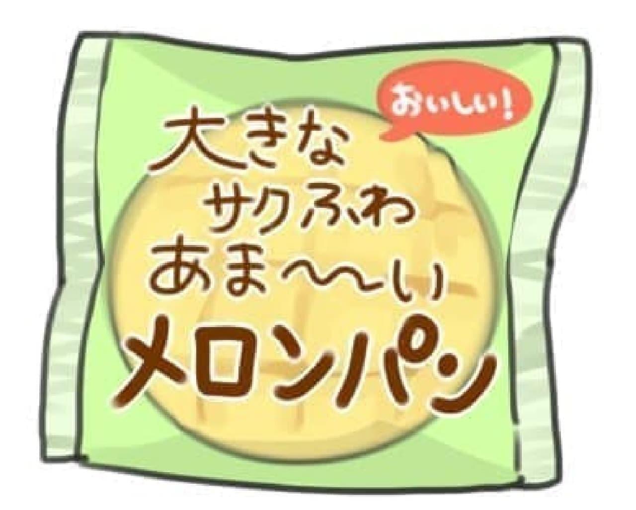袋入りパンにありがちなパッケージ(イメージ)