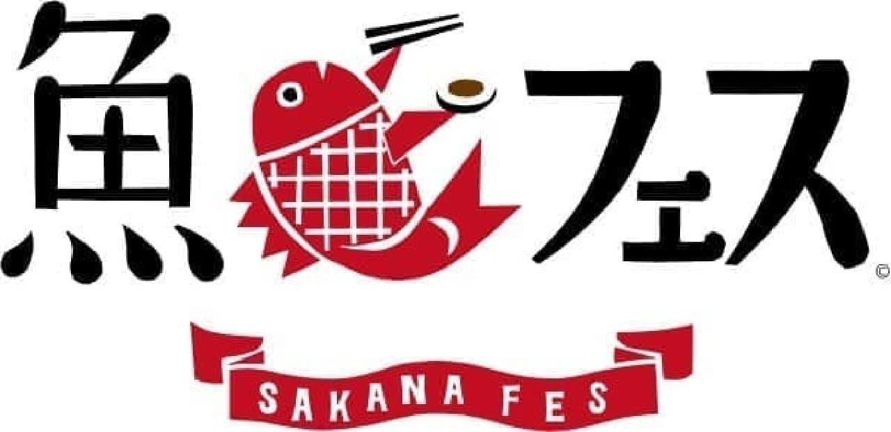 東京タワーで全国の魚料理が味わえる!