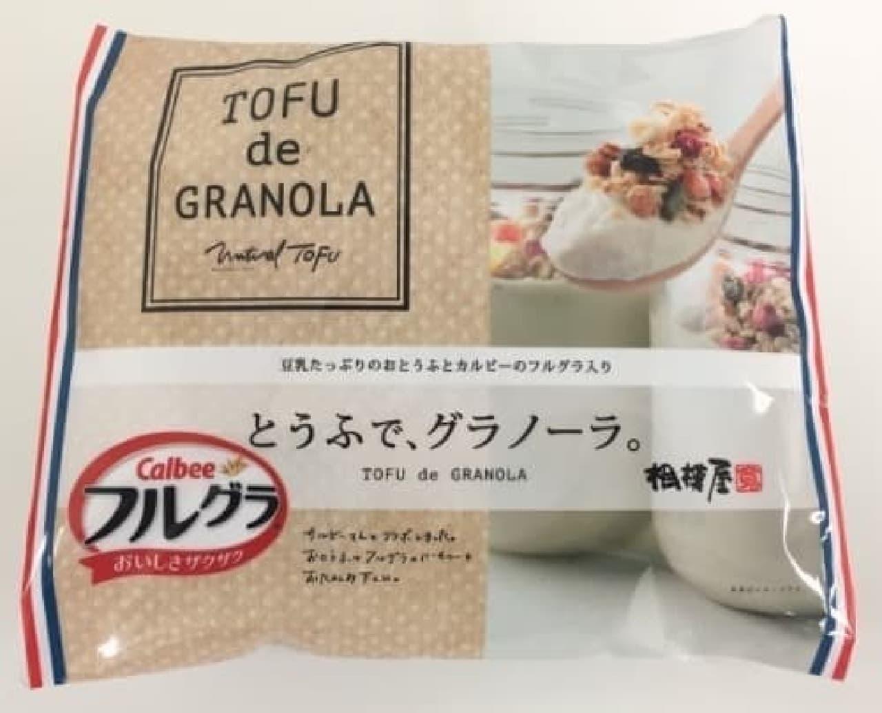 朝食に、豆腐で食べるグラノーラはいかが?