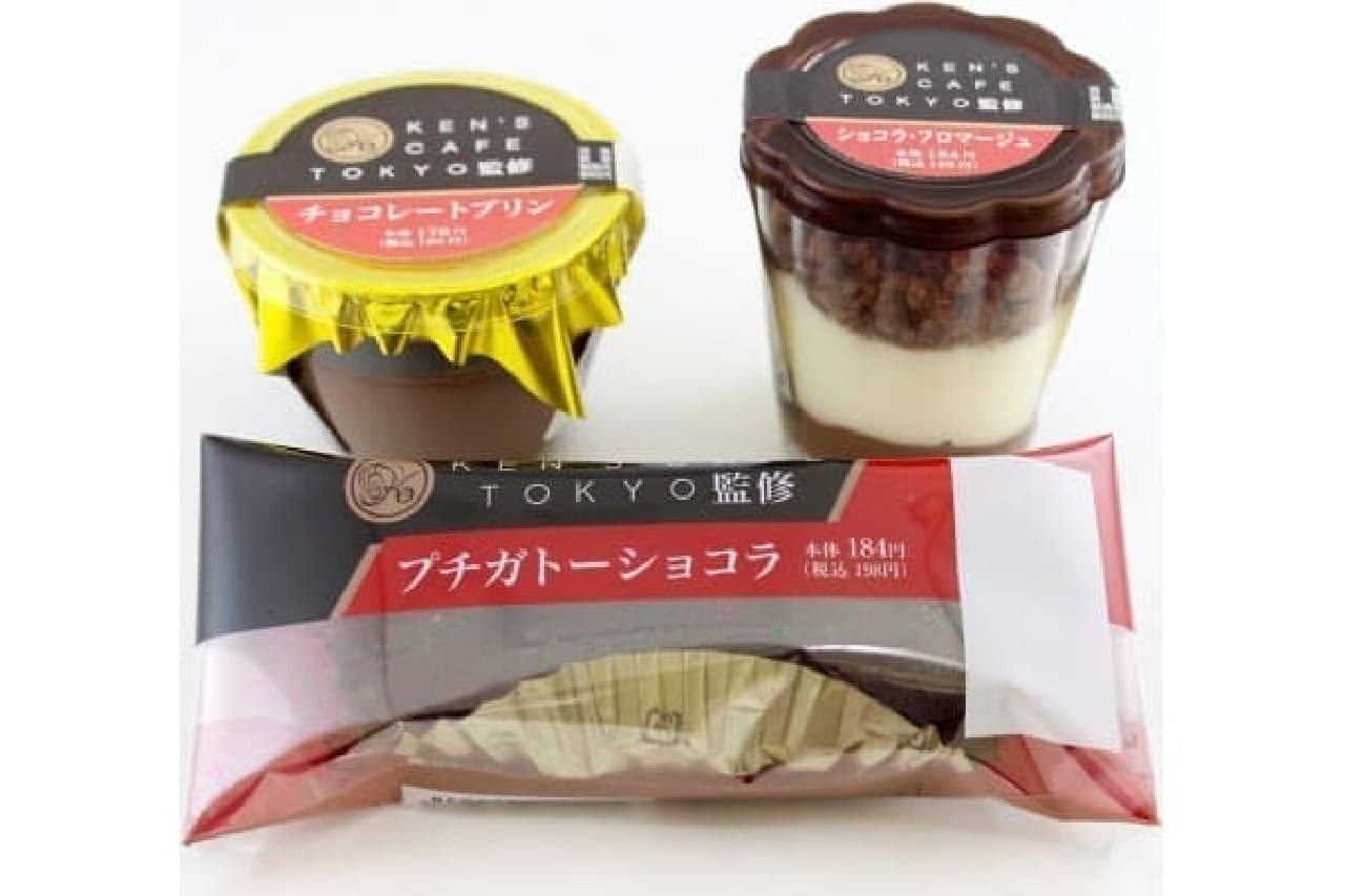 ファミマが「ケンズカフェ東京」とコラボ!