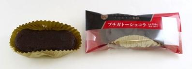 「プチガトーショコラ」