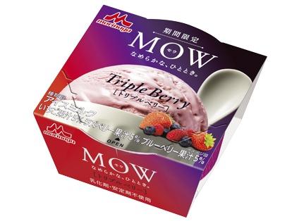 「MOW(モウ) トリプルベリー」