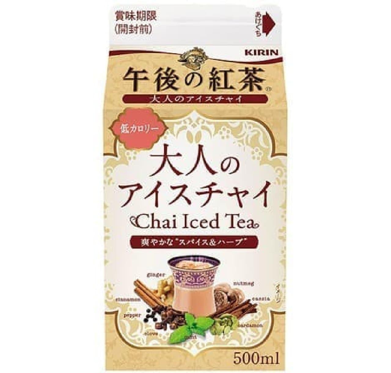 「午後の紅茶 大人のアイスチャイ」