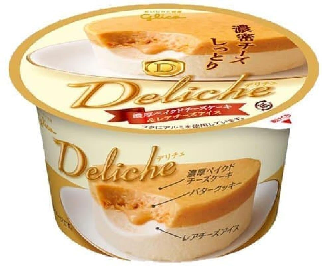 「デリチェ 濃厚ベイクドチーズケーキ&レアチーズアイス」