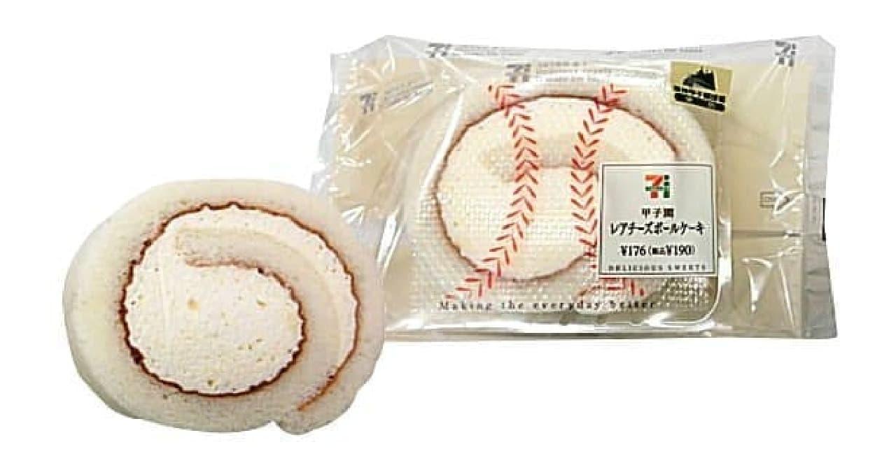 「甲子園レアチーズボールケーキ」