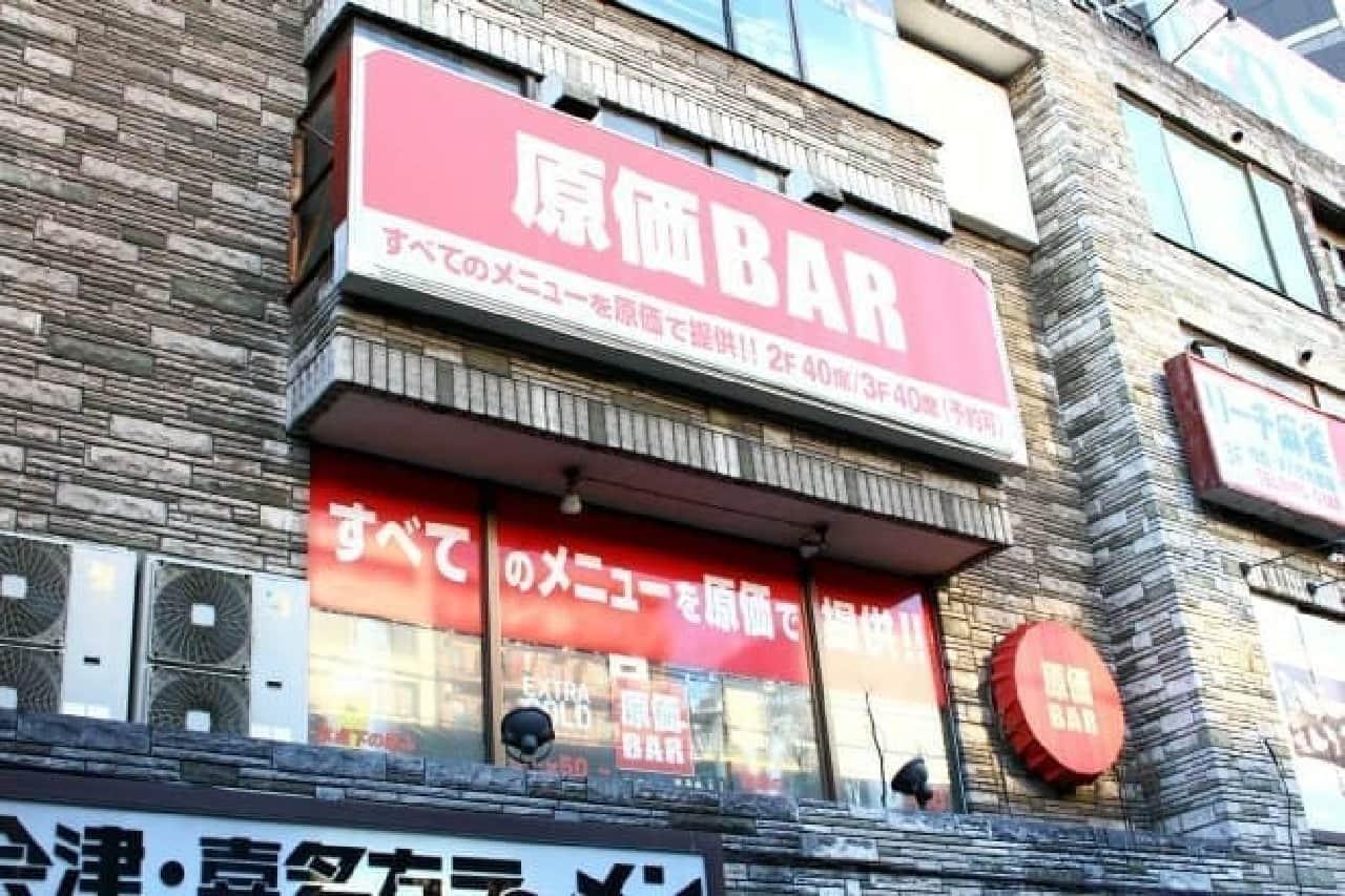 写真は五反田店。この真っ赤な看板、見たことある人もいるのでは?