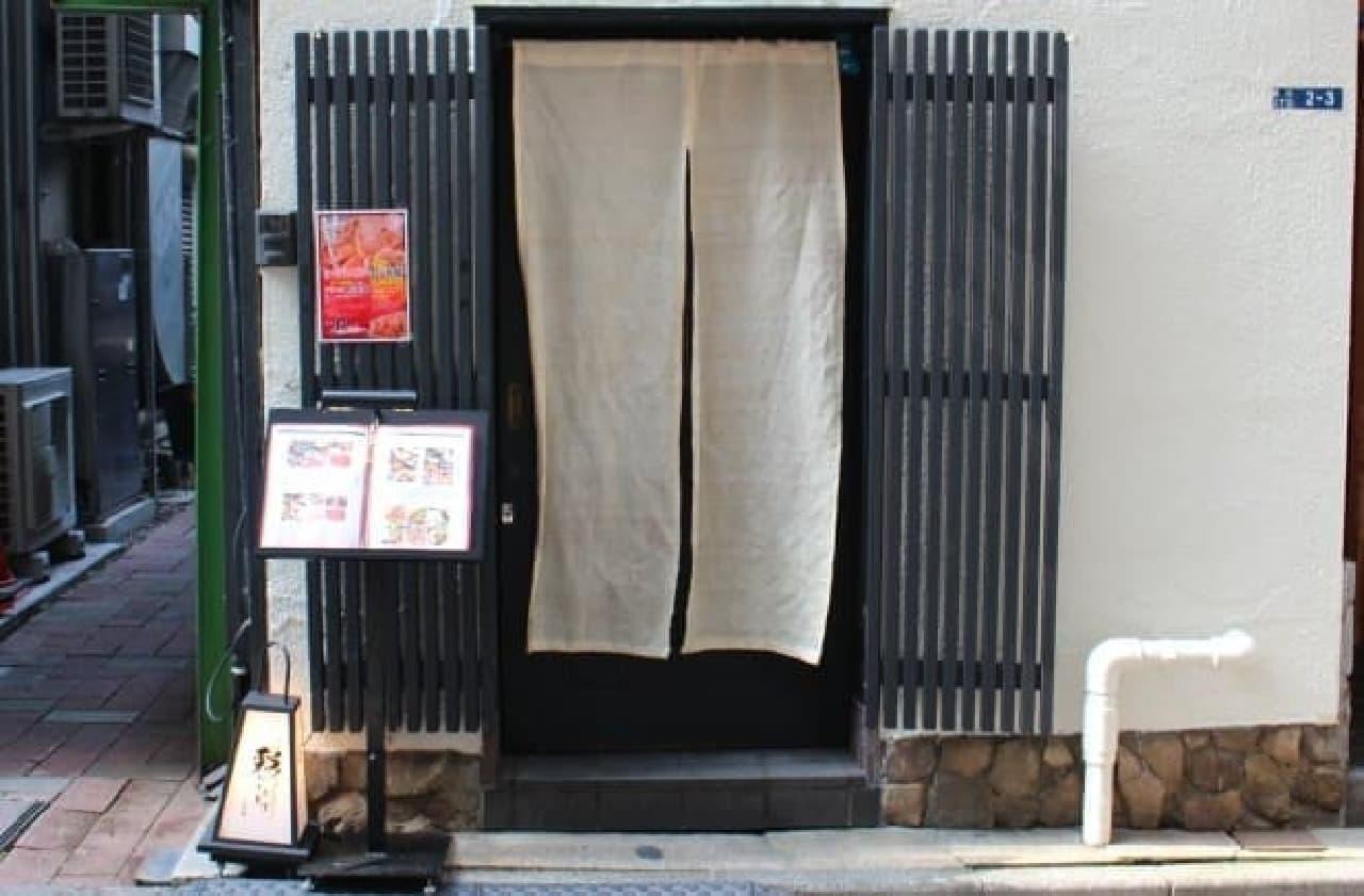 銀座の裏路地にひっそりと佇む隠れ家レストラン、彩