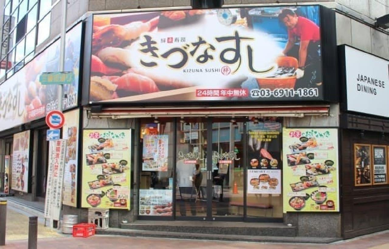 きづなすし西新宿店で食べ放題にトライ