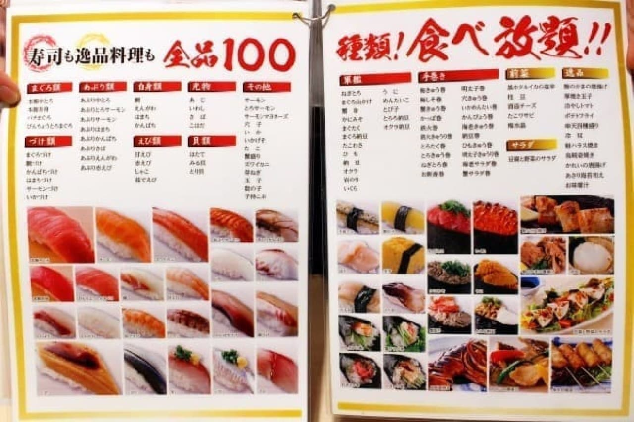 お寿司から前菜、サラダ、揚げ物や焼き物まで