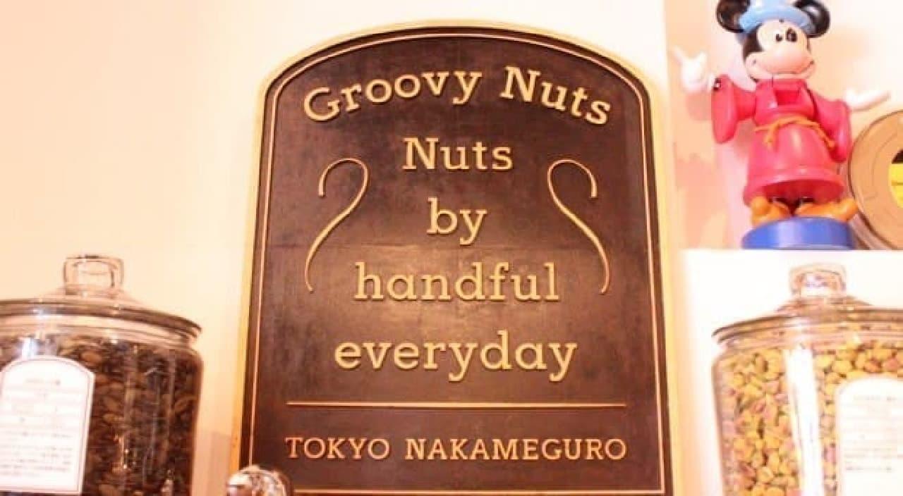 毎日一握りのナッツを