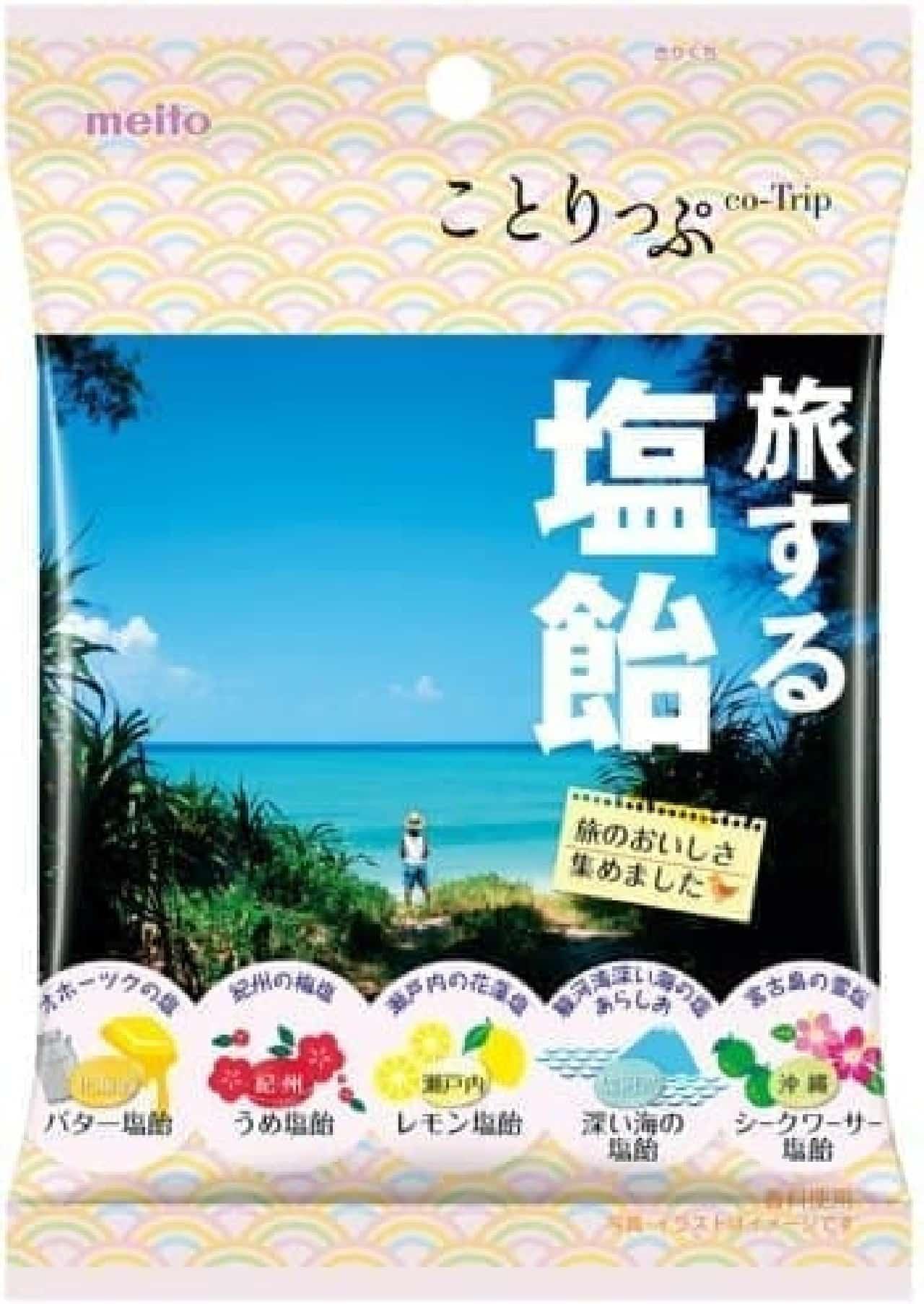 """""""旅のおいしさ""""を詰め合わせたキャンディ"""