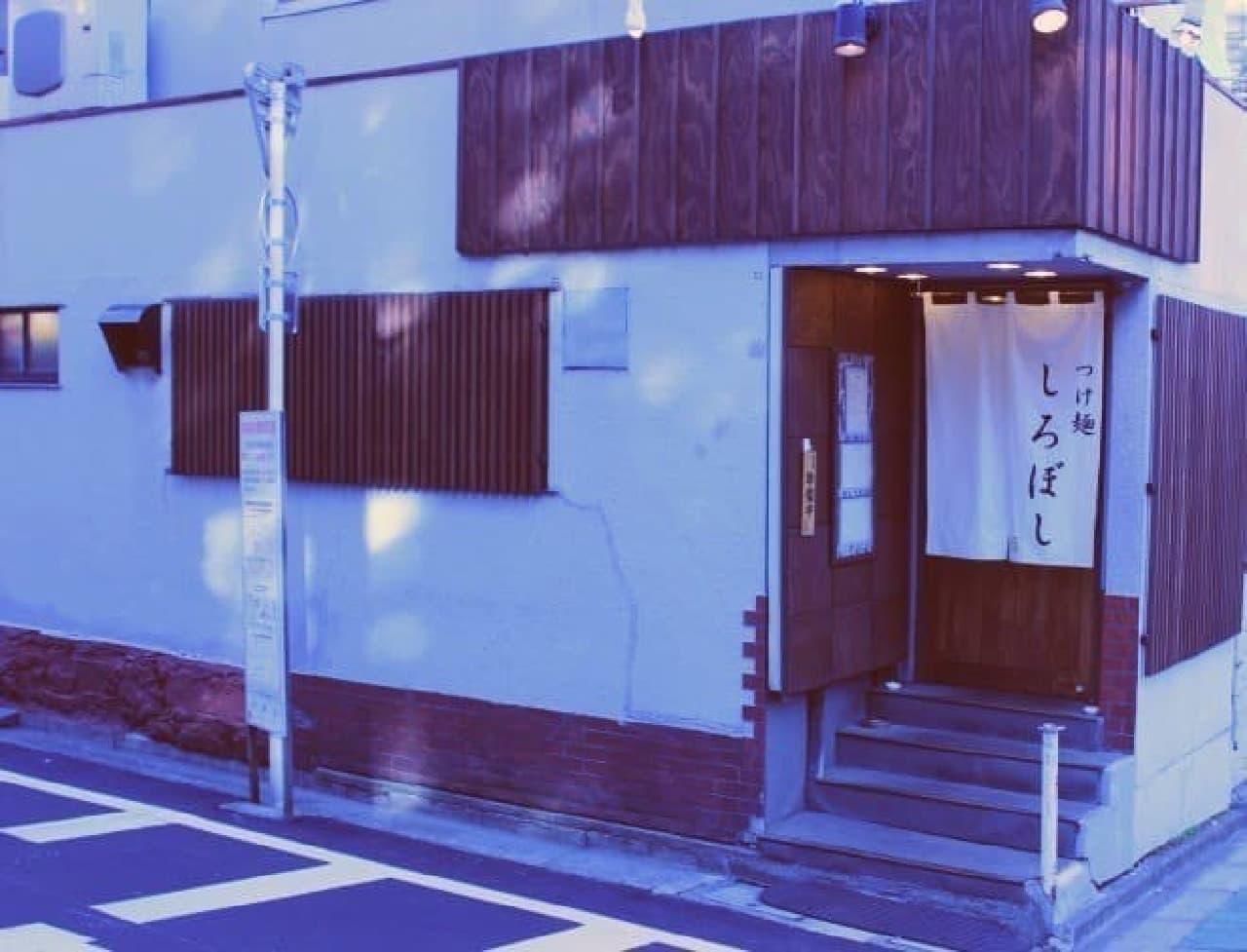「つけ麺 しろぼし」発見!