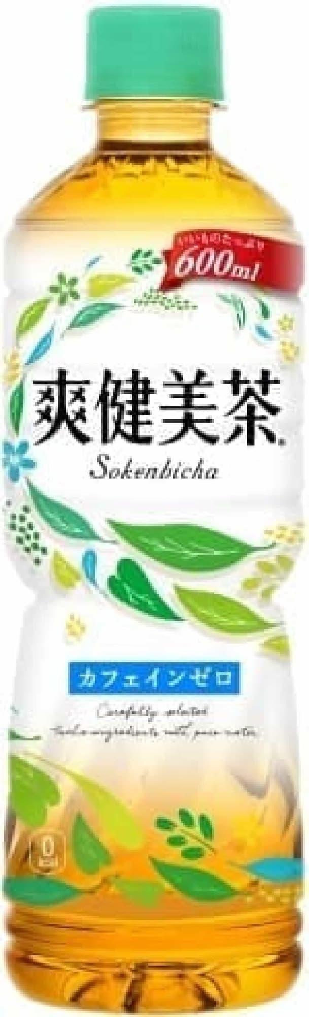 今までで一番おいしい爽健美茶
