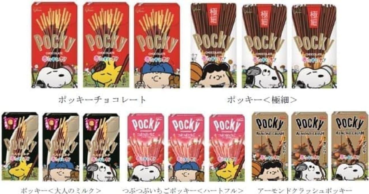 ポッキー全6種、デザインは全18種  (C)2016 Peanuts Worldwide LLC