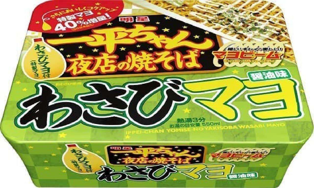 「一平ちゃん夜店の焼そば わさびマヨ 醤油味」