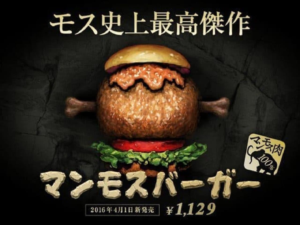 マンモス肉、100%