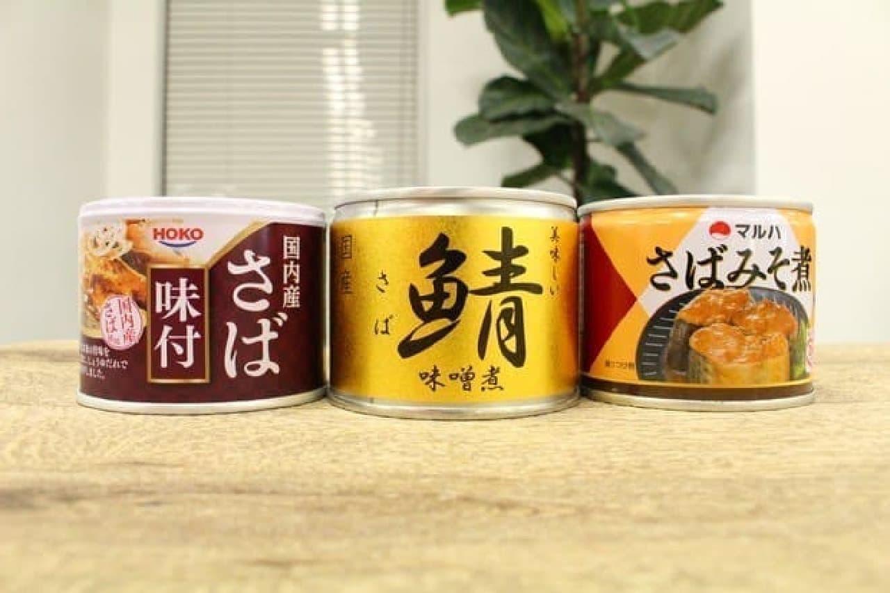 100~200円で手に入るサバ缶たち