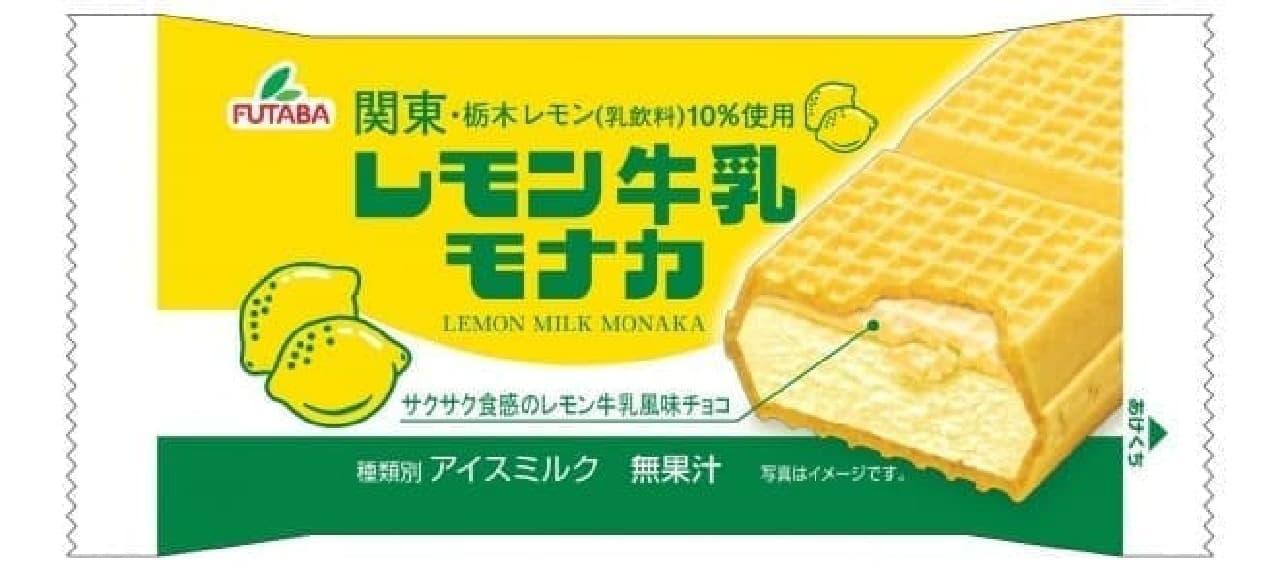 「レモン牛乳モナカ」