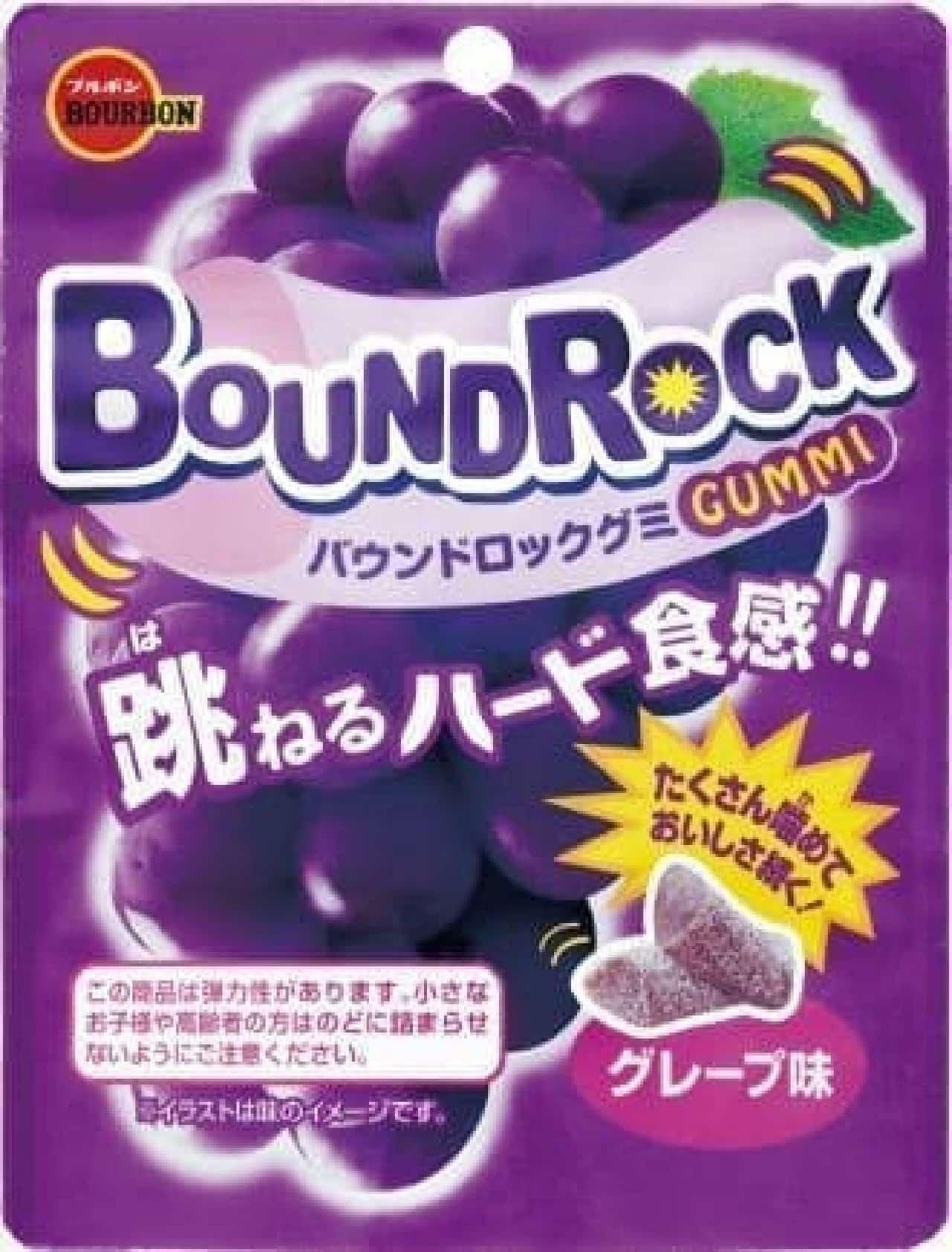 ハード食感の「バウンドロックグミ(グレープ味)」新発売