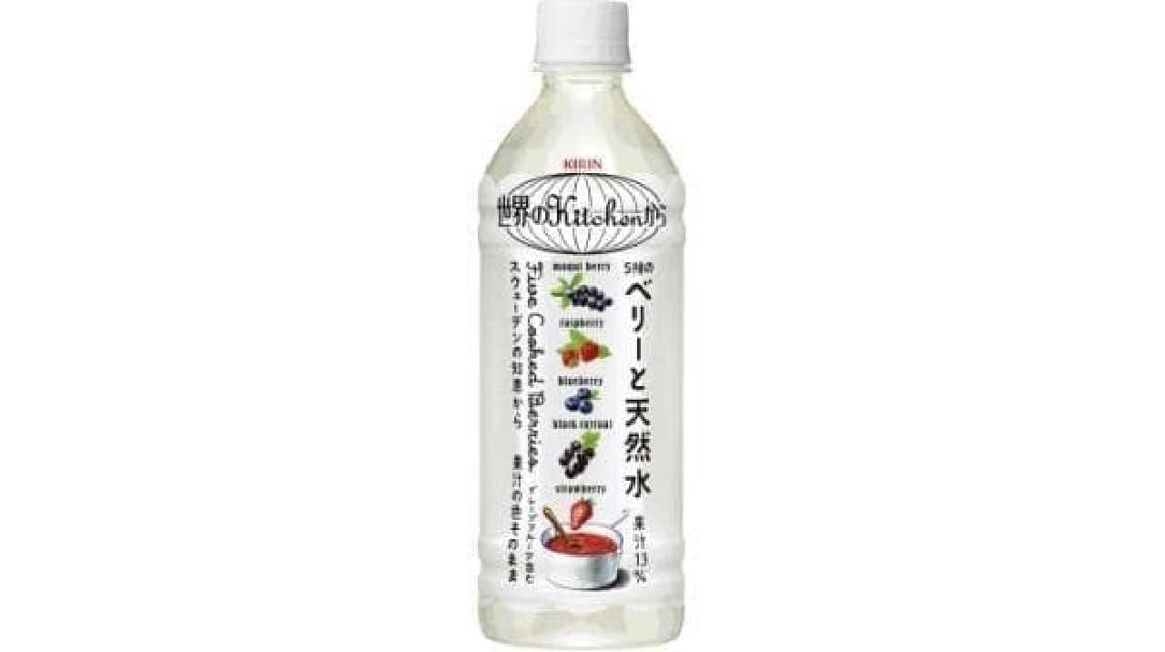 「5種のベリーと天然水」登場!