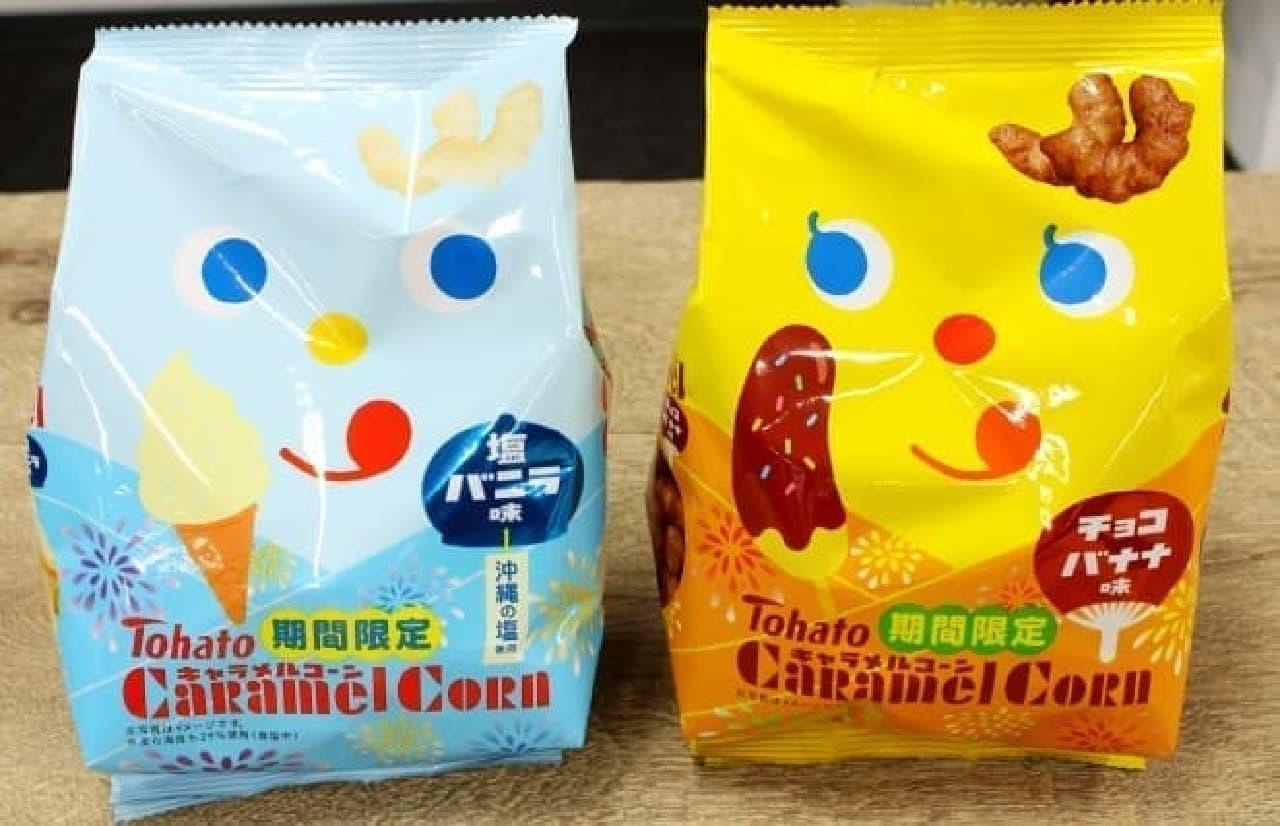 見つめ合う塩バニラ味(左)とチョコバナナ味(右)