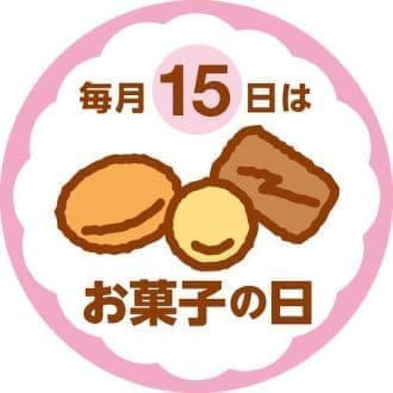 毎月15日に「お菓子の日」キャンペーン実施!