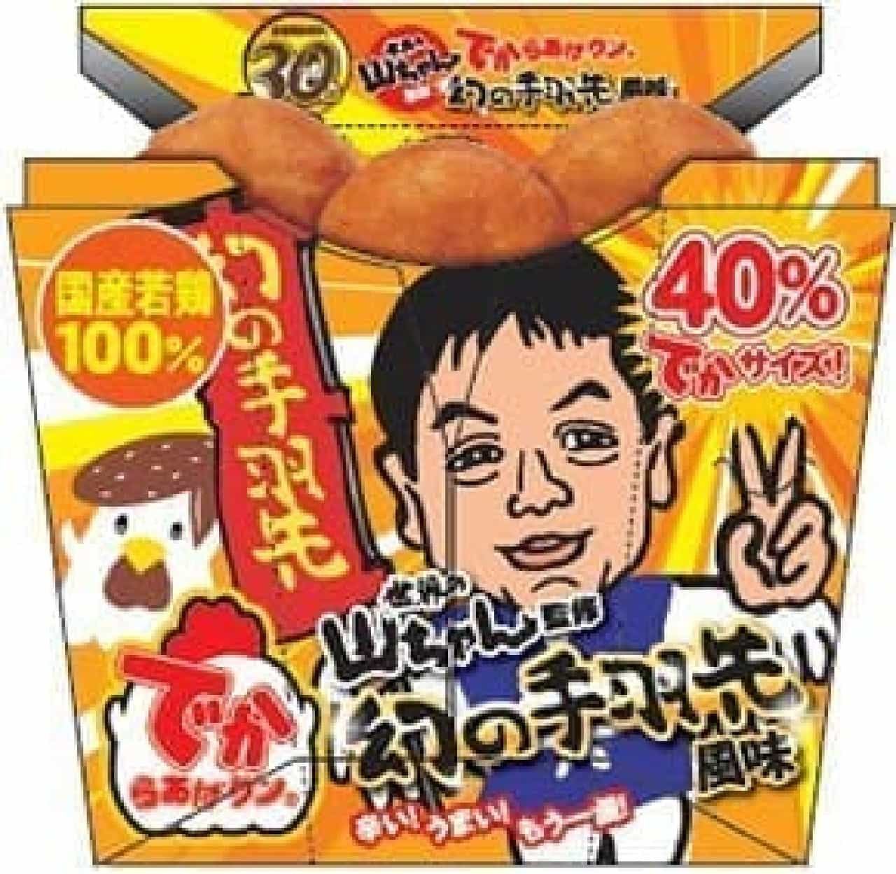 圧倒的人気No.1の味が復活!