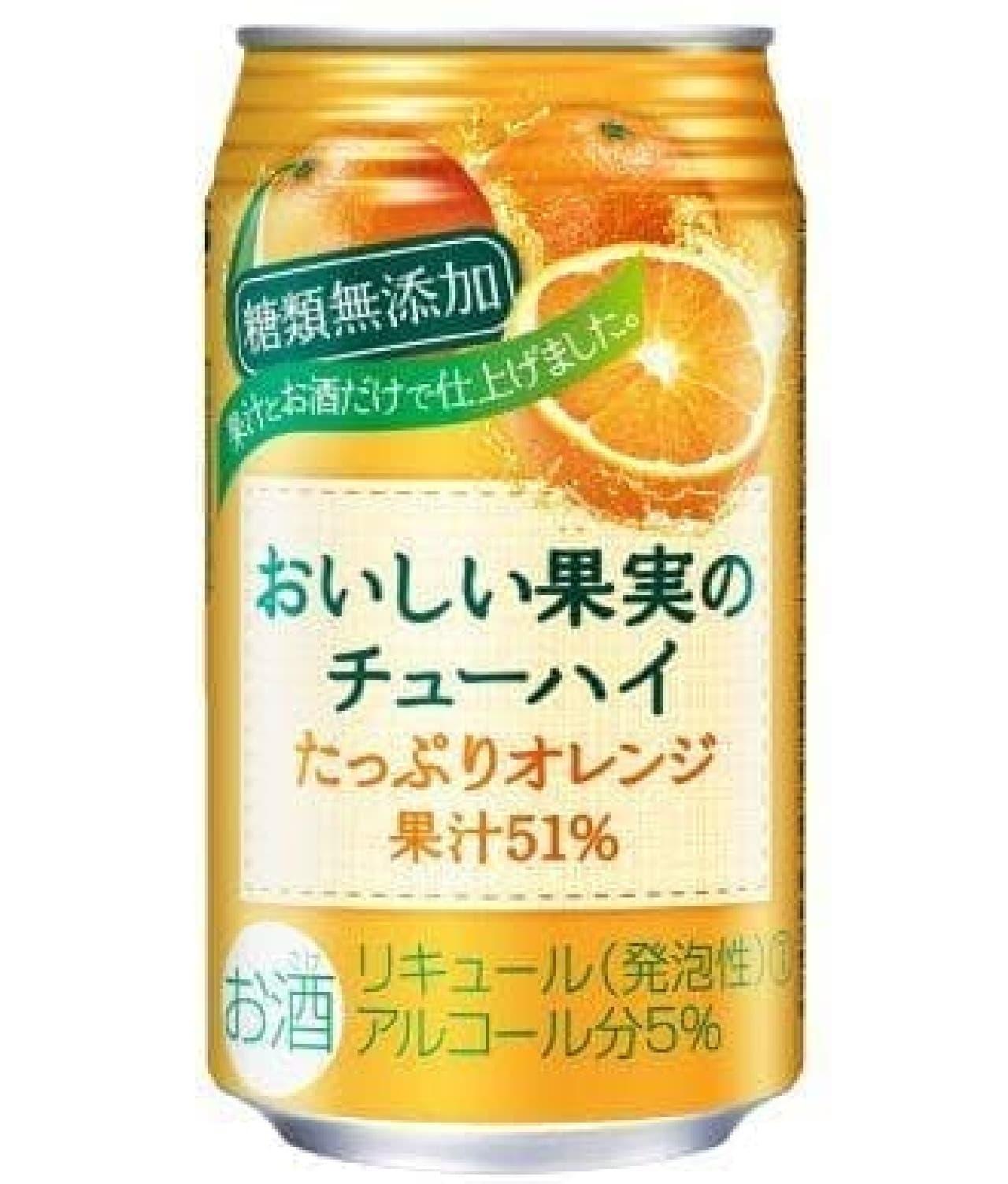 「おいしい果実のチューハイ たっぷりオレンジ」期間限定販売