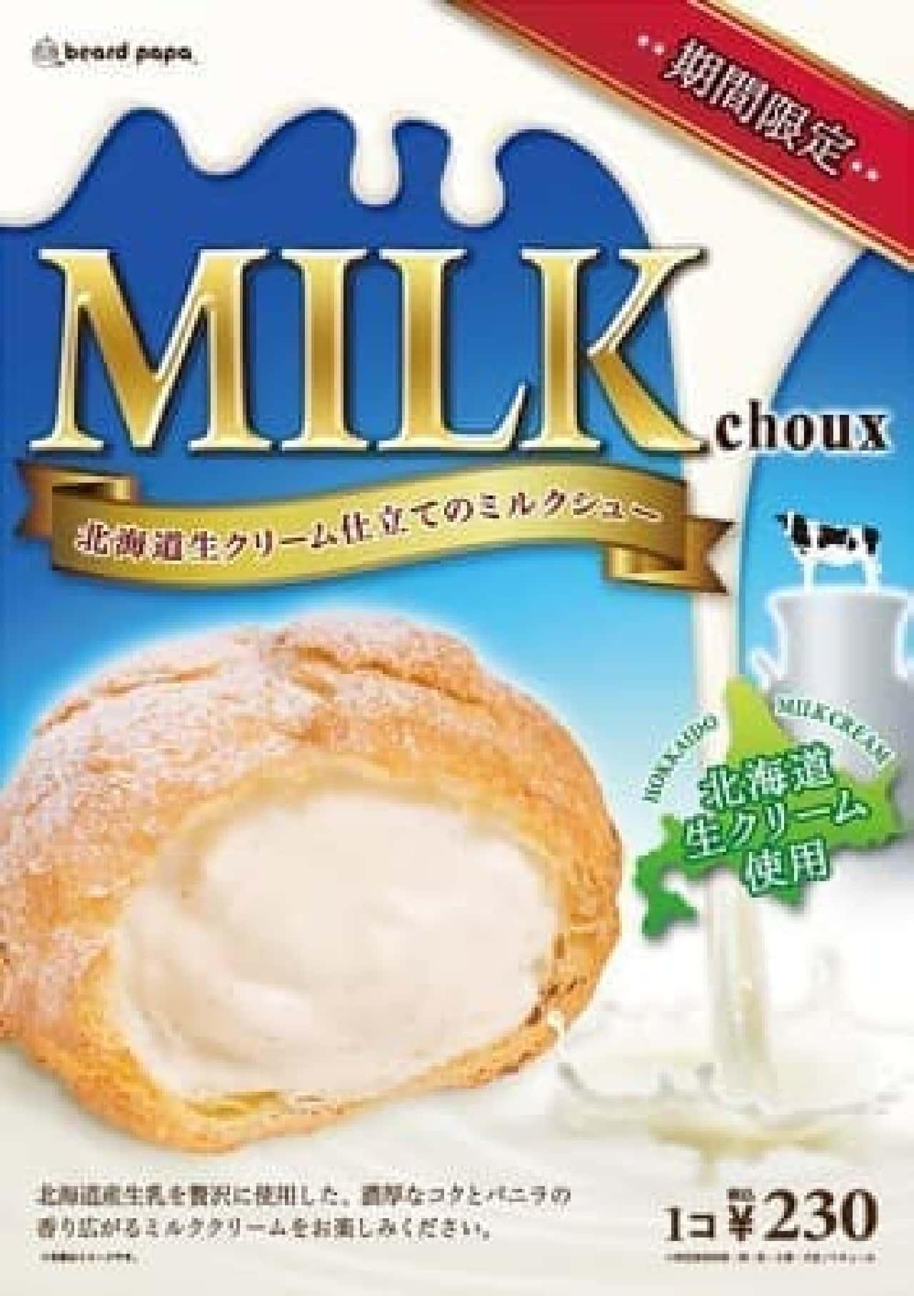 「北海道生クリーム仕立てのミルクシュー」