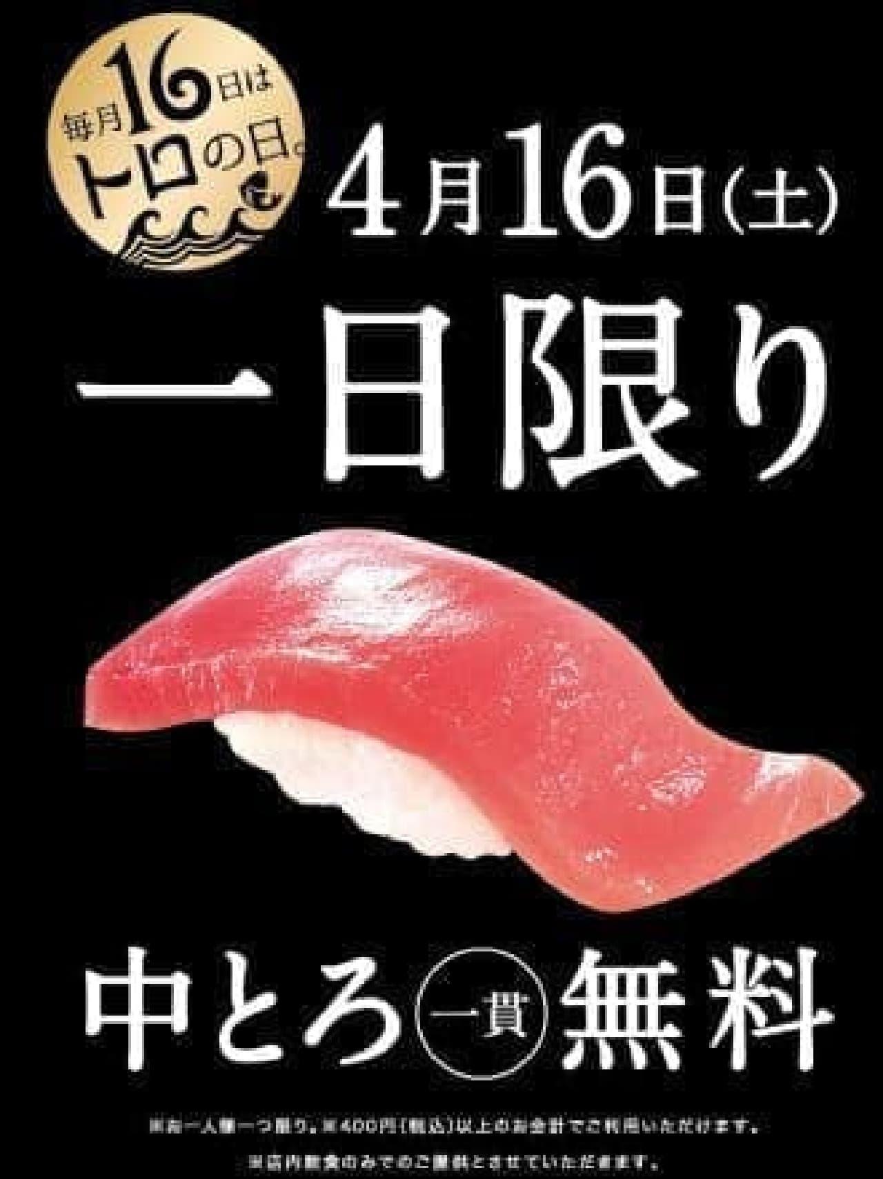 「トロ(16)の日」はかっぱ寿司へ!