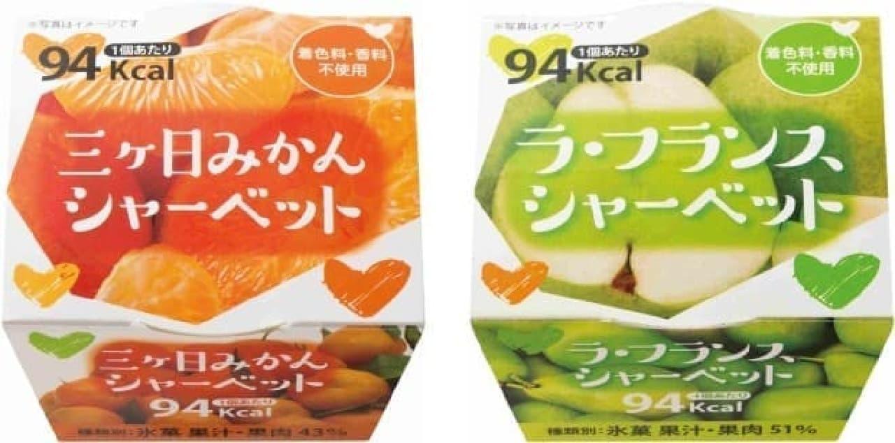 果汁たっぷりのオリジナルシャーベット