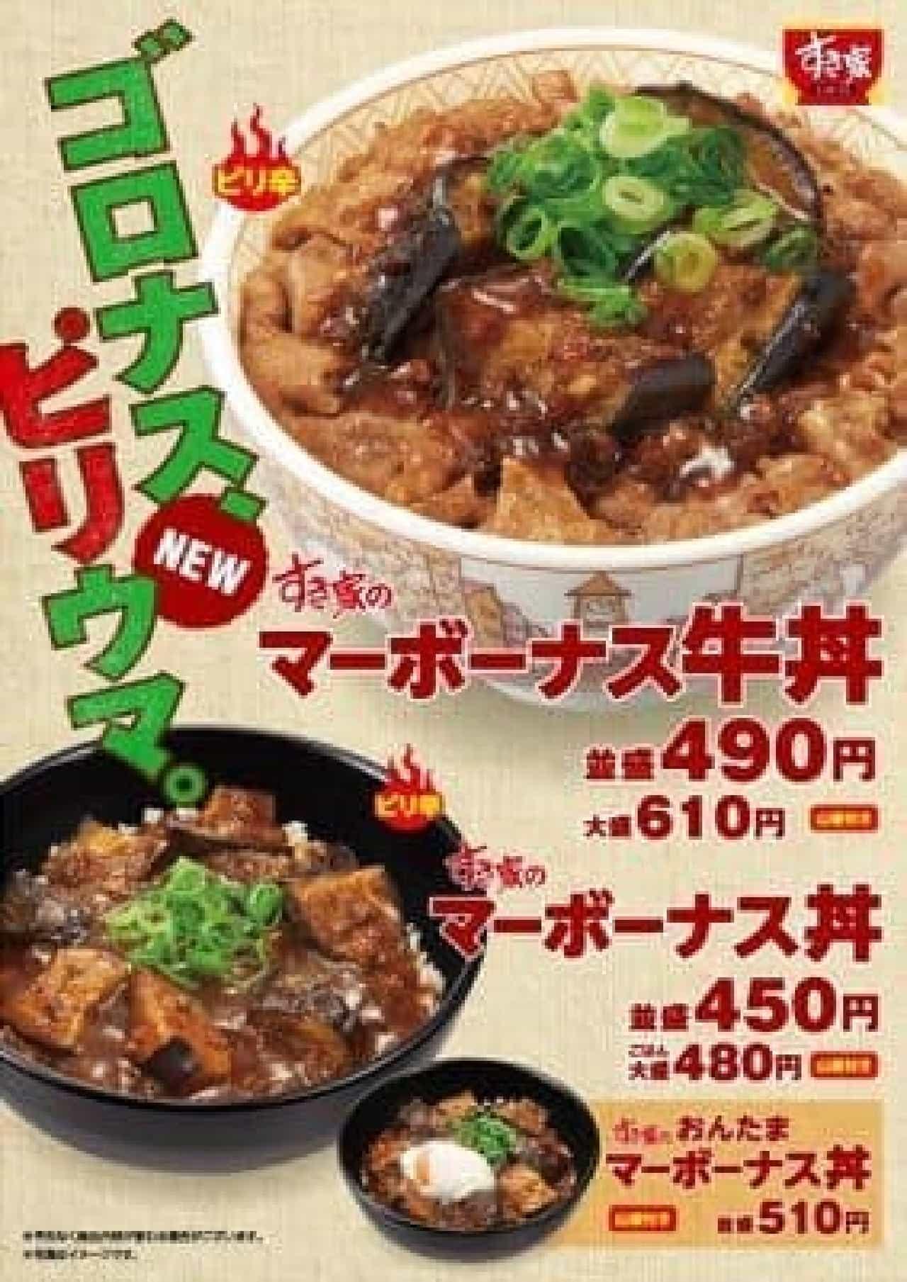 「マーボーナス牛丼」