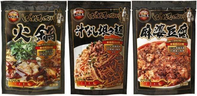 『四川料理 しびれ王』シリーズの例