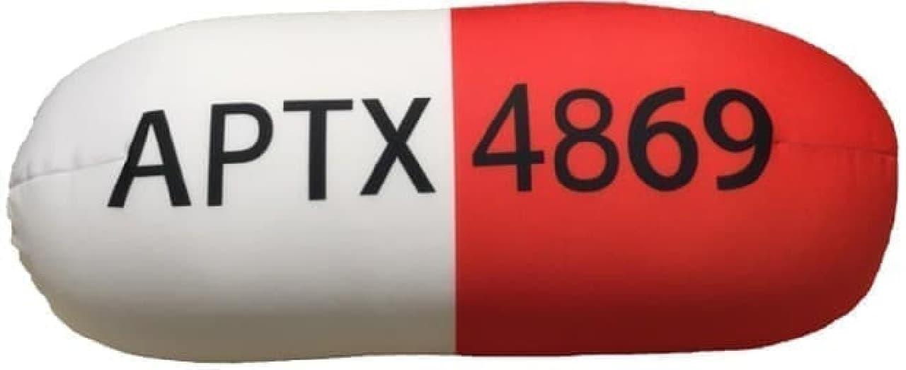 APTX4869スパンデックスビーズコレクション(クッション)