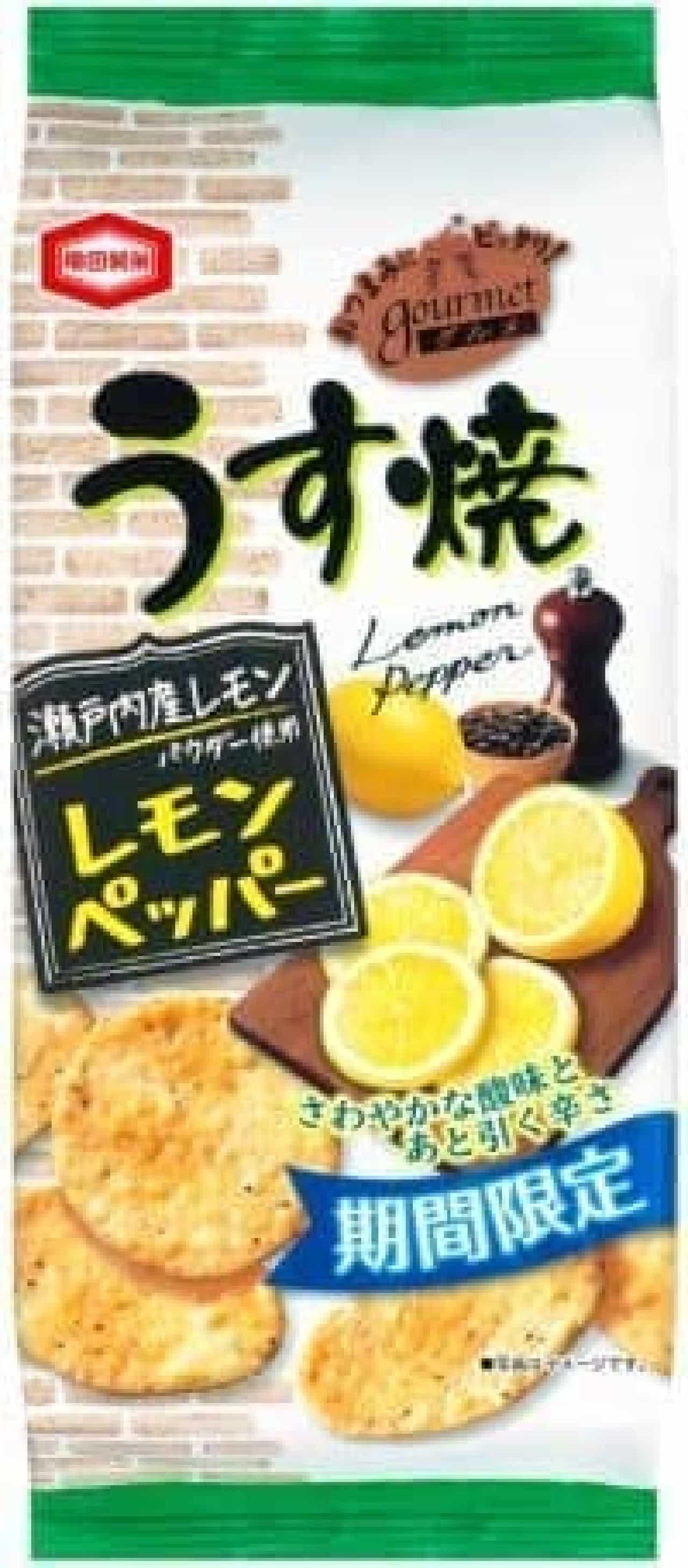 レモンペッパー味のうす焼登場!