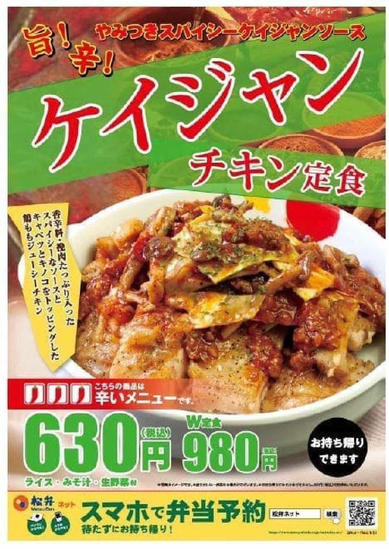「ケイジャンチキン定食」新登場