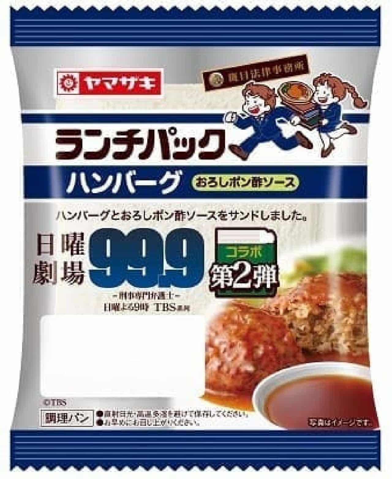 """今度の""""マイ調味料""""はおろしポン酢ソース"""