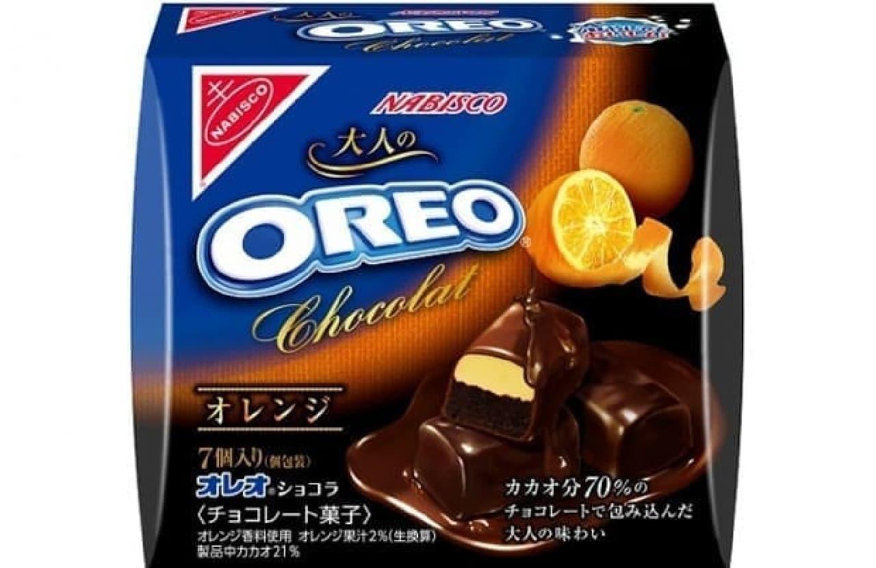 「オレオショコラ オレンジ」