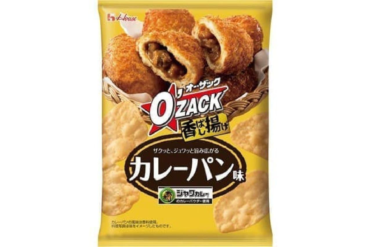 「オー・ザック香ばし揚げ<カレーパン味>」