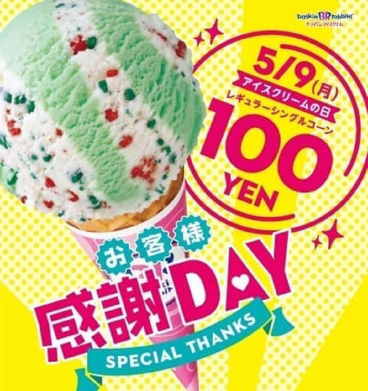 今日5月9日はアイスクリームの日!