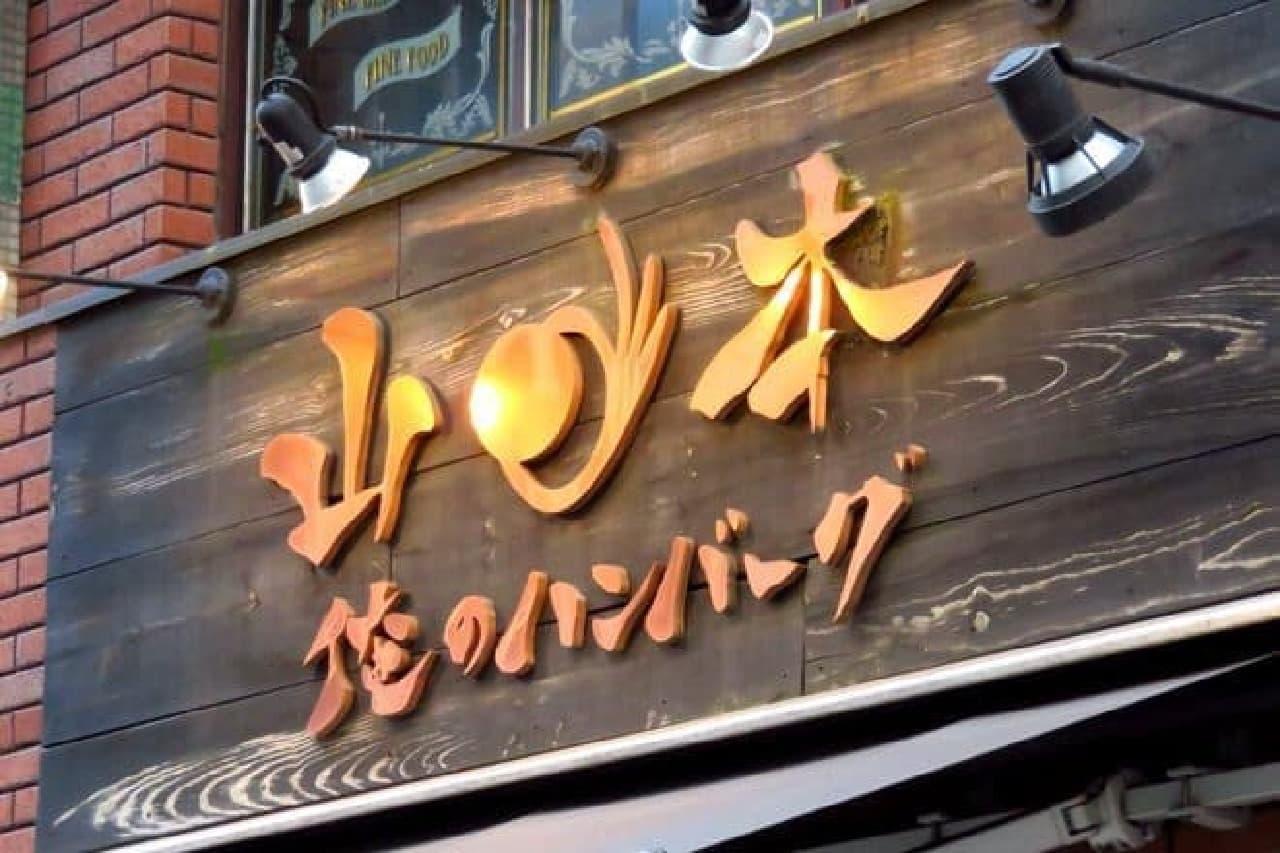 俺のハンバーグ山本渋谷食堂外観