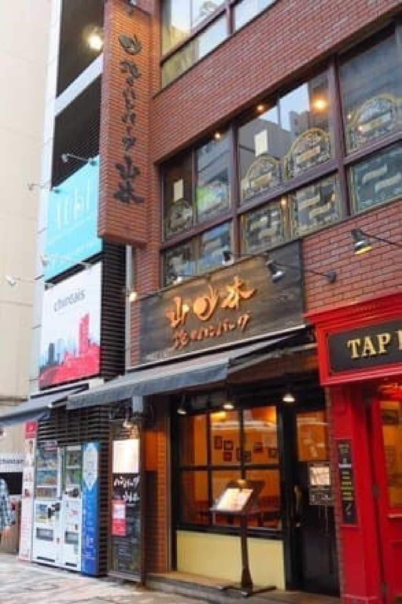 俺のハンバーグ山本渋谷店外観