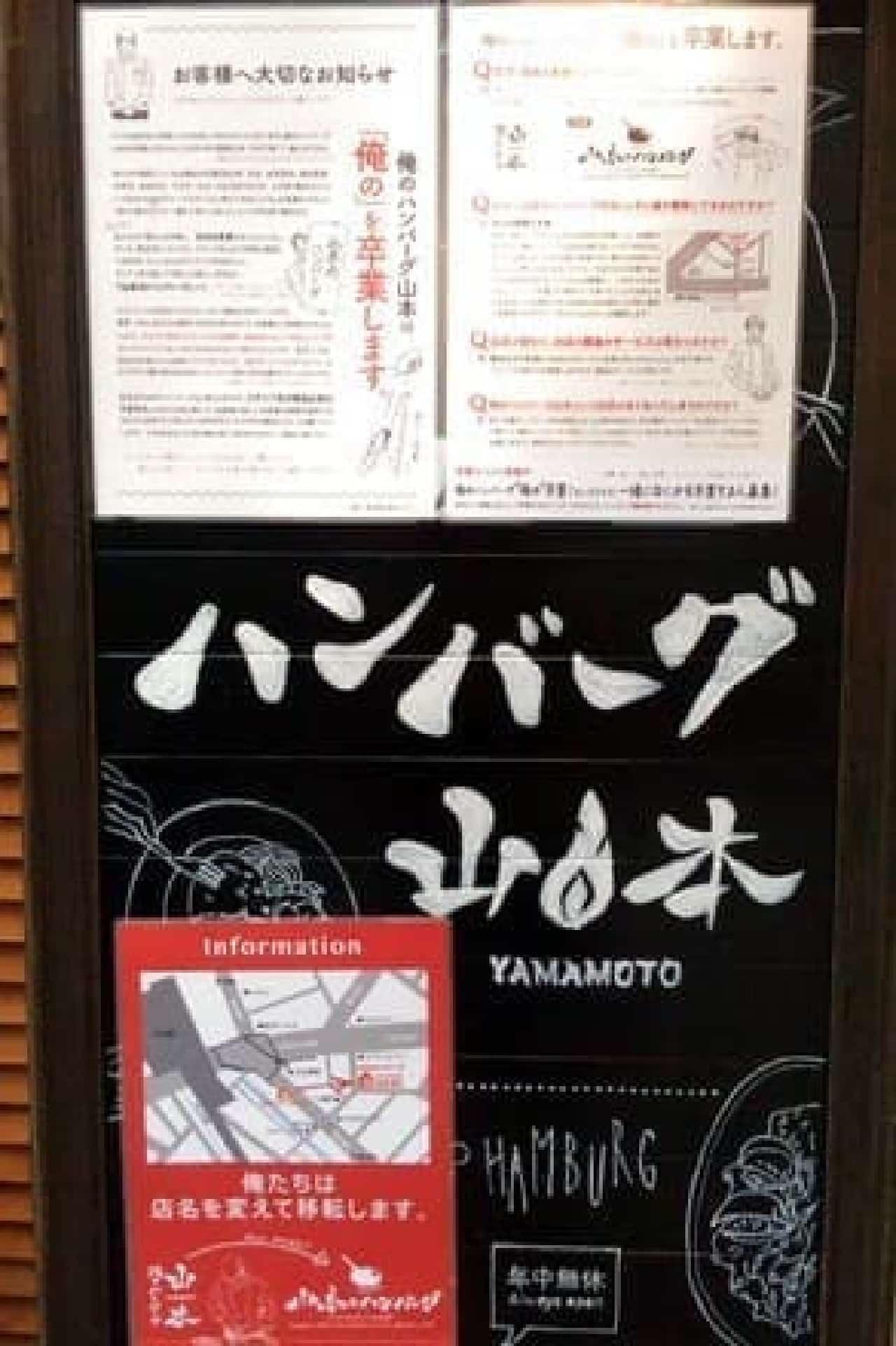俺のハンバーグ山本渋谷店、店頭の移転を知らせるチラシ