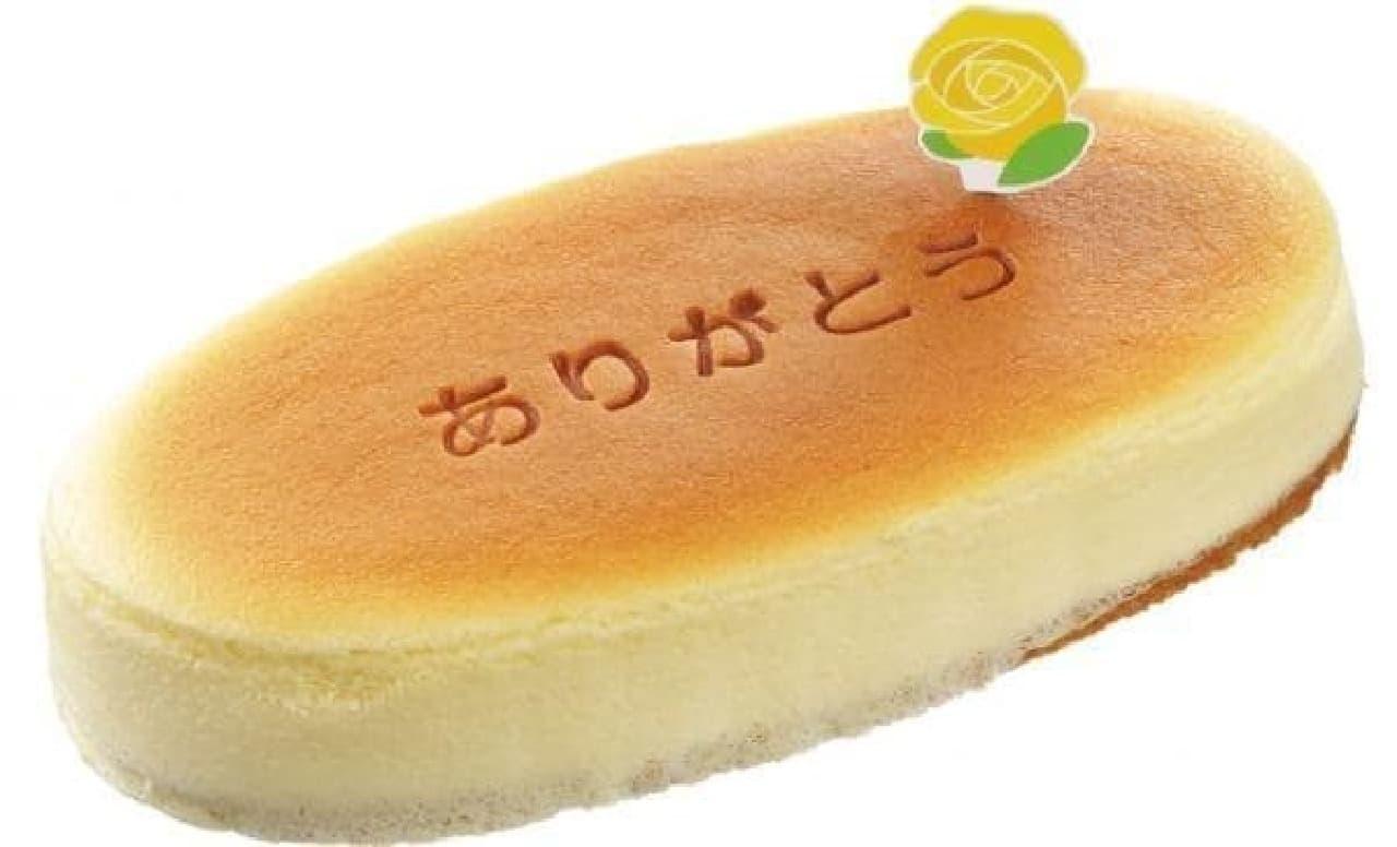 ありがとうチーズスフレ