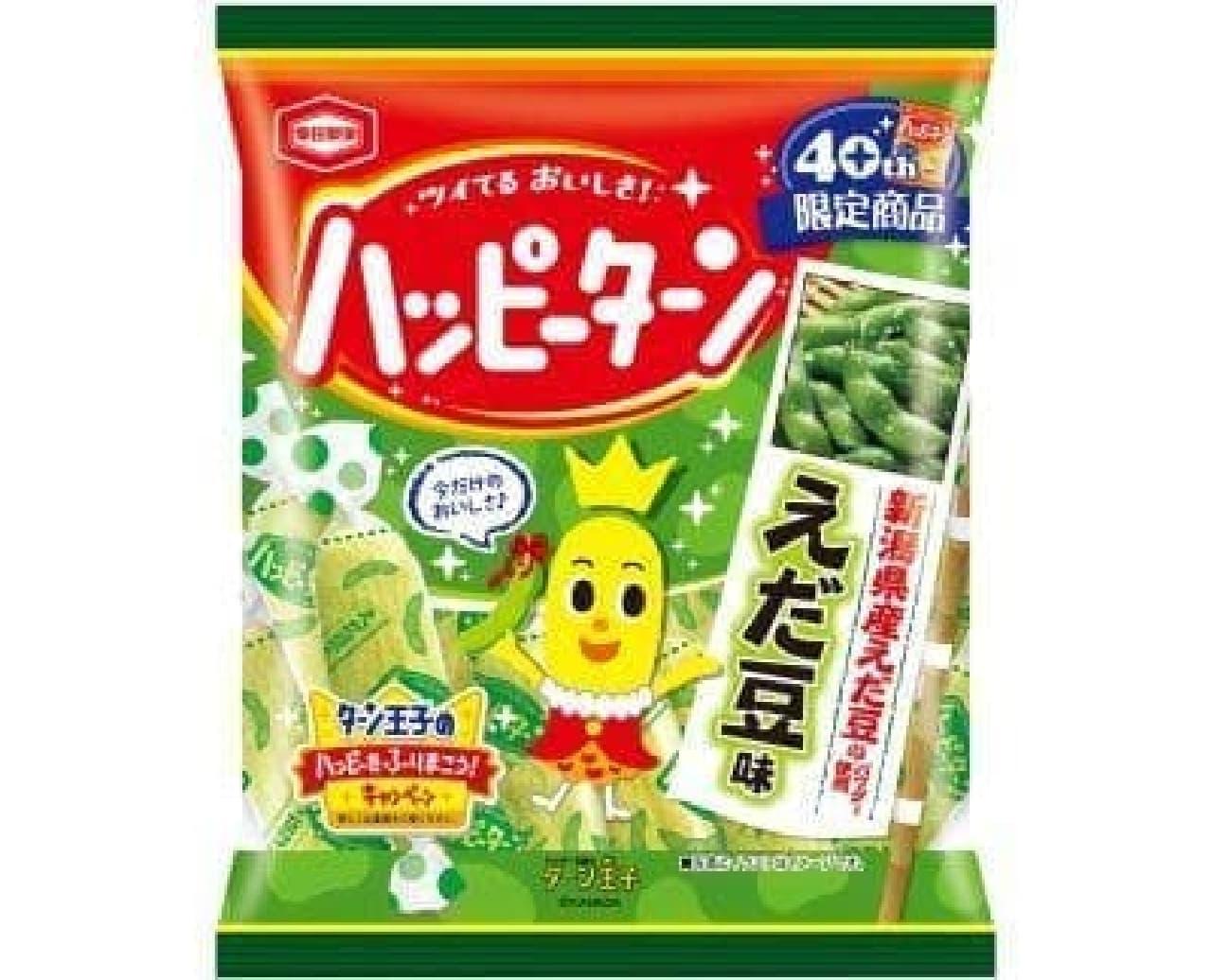 ハッピーターンに「えだ豆味」登場!