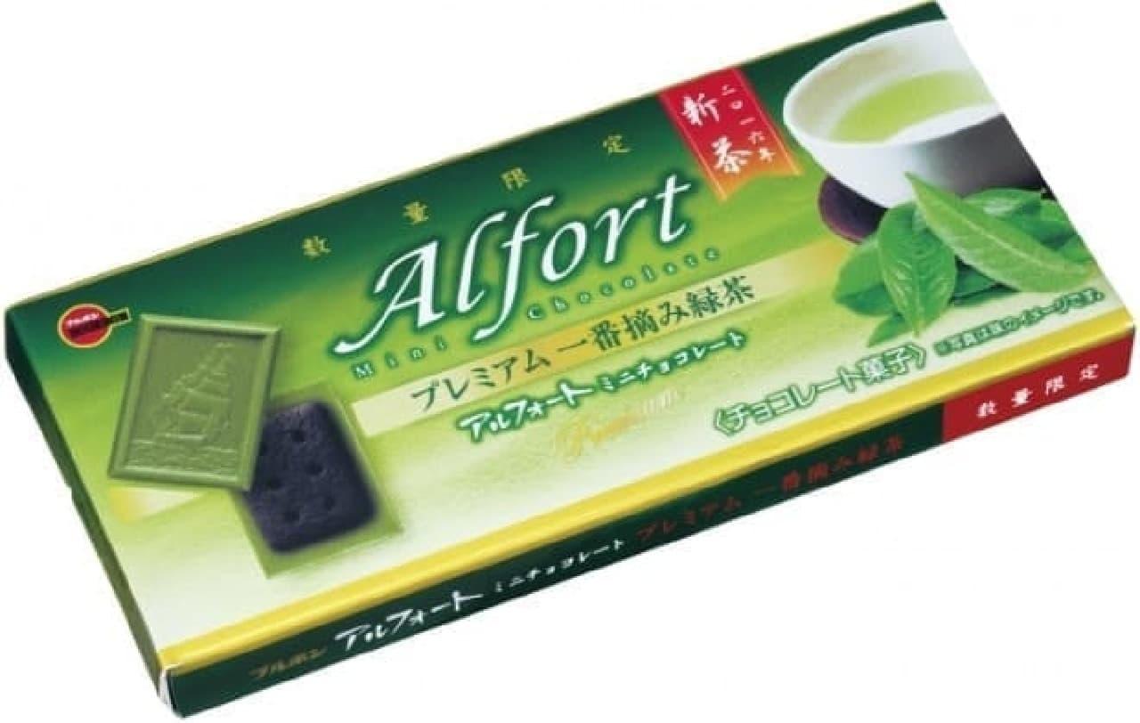 種子島産の新茶を使ったアルフォート
