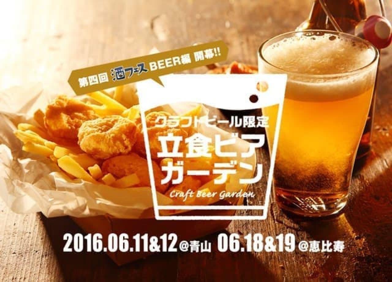 酒フェスクラフトビールメイン画像