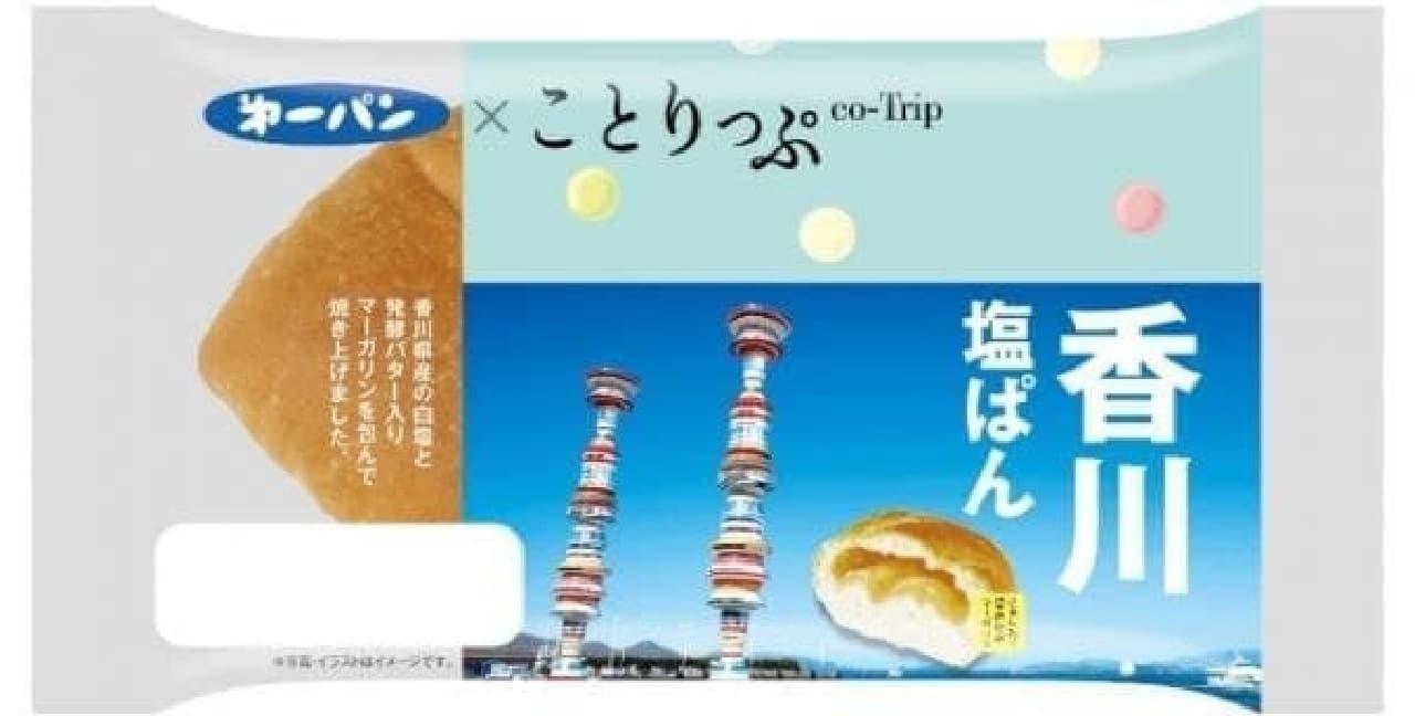 ことりっぷ 香川塩ぱん