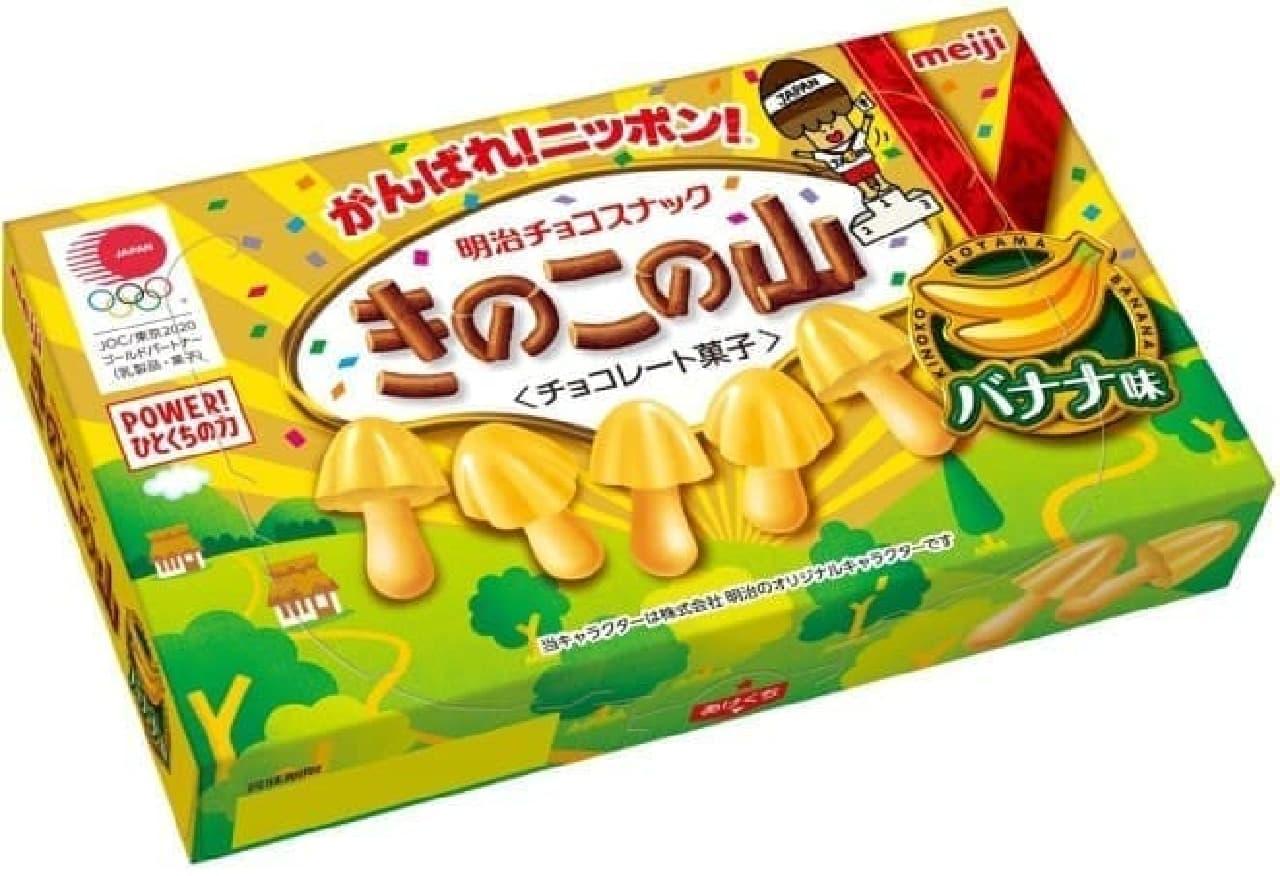 きのこの山 バナナ味