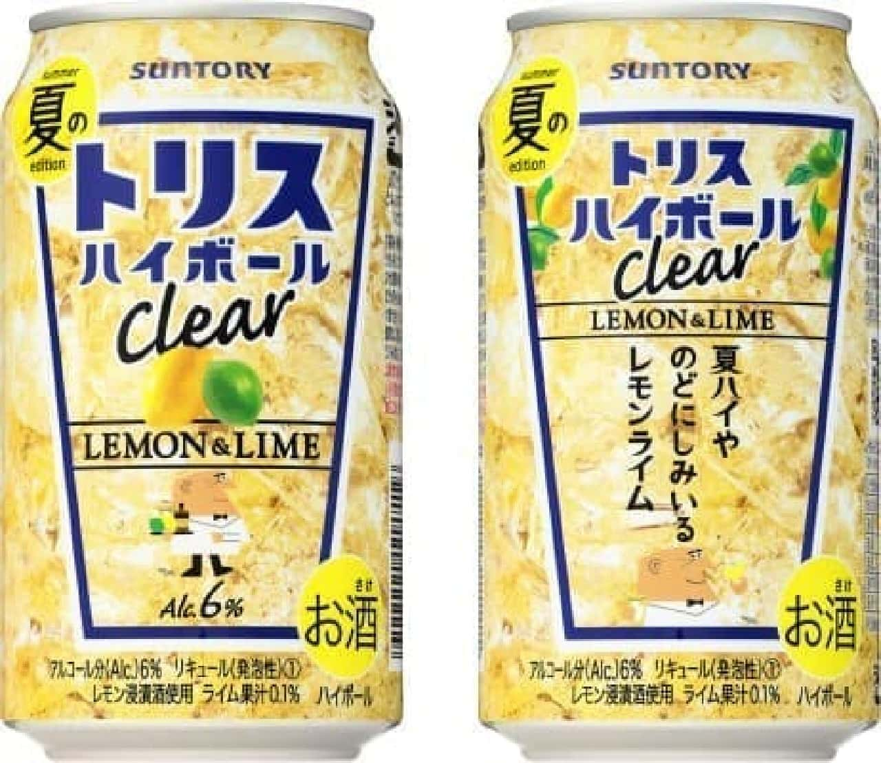 「トリスハイボール缶〈レモン&ライム〉」